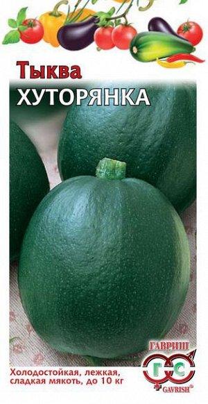 Тыква Хуторянка 2,0 г