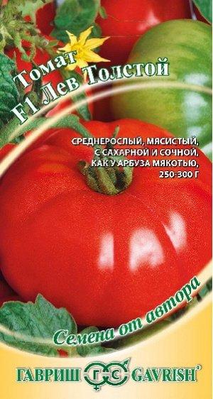 Томат Лев Толстой F1 12 шт. автор.
