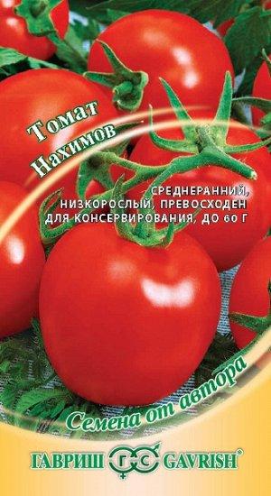 Томат Нахимов 0,3 г автор.