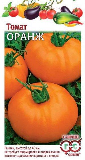 Томат Оранж 0,1 г
