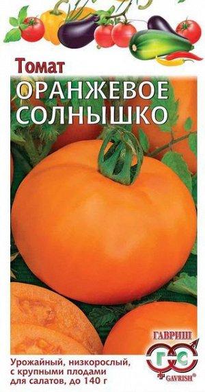 Томат Оранжевое солнышко 0,1 г автор.