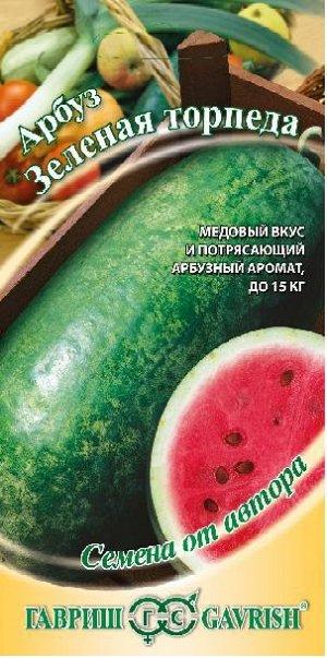 Арбуз Зеленая торпеда 1 г автор.