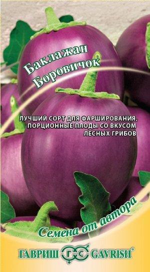 Баклажан Боровичок 0,3 г автор.