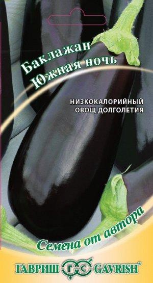 Баклажан Южная ночь  0,3 г автор.