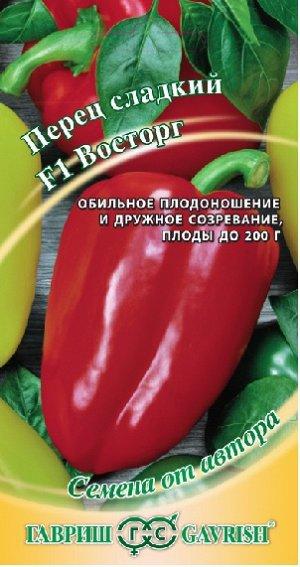 Перец Восторг F1 5 шт. автор.