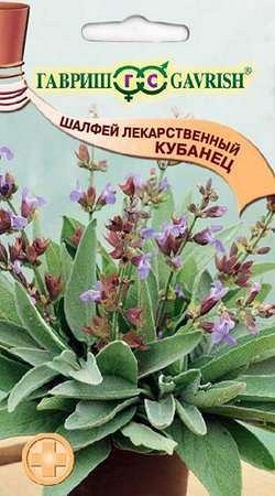 Шалфей лекарственный Кубанец 0,3 г