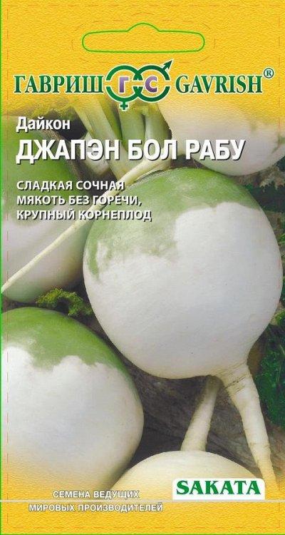Семена «ГАВРИШ», «AgroElita»  в наличии Огромный ассортимент — РЕДЬКА — Семена овощей