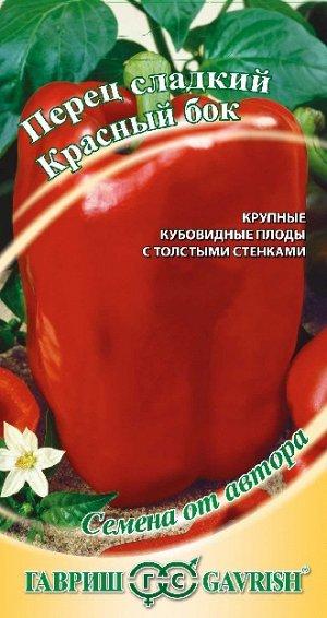 Перец Красный бок 0,1 г автор.