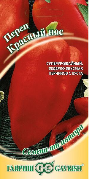 Перец Красный нос (конусовидный) 0,1 г автор.