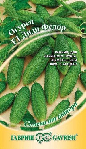 Огурец Дядя Федор F1 10 шт. автор.