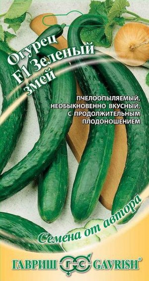 Огурец Зеленый Змей F1 0,5 г автор.