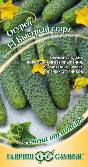 Огурец Быстрый старт F1 10 шт. автор.