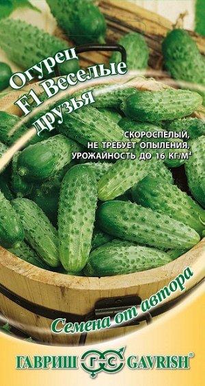 Огурец Веселые друзья F1 10 шт. корнишон автор.