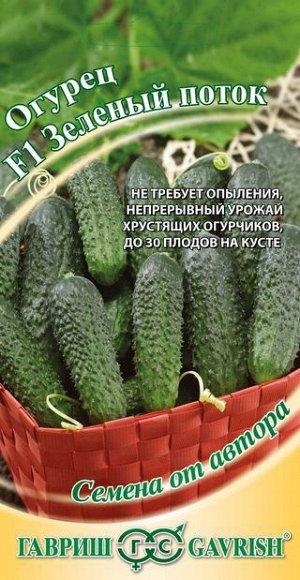 Огурец Зеленый поток F1 10 шт. автор.