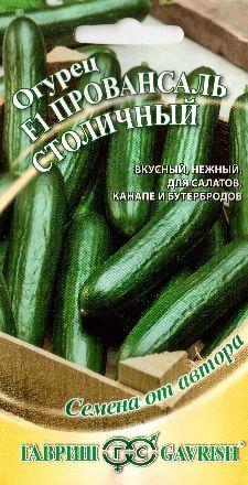 Огурец Провансаль столичный F1 10 шт. автор.