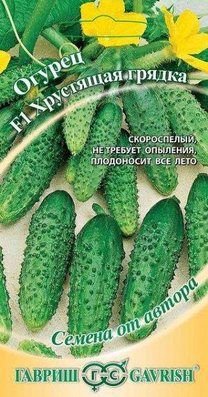 Огурец Хрустящая грядка F1 10 шт. пикуль автор.