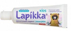 """Зубная паста LAPIKKA Kids """"Молочный пудинг с кальцием"""" 45 гр"""