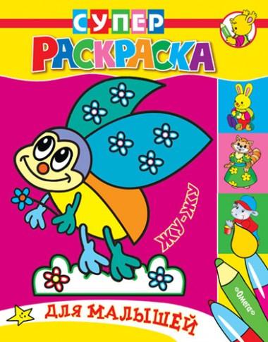 Издательство «Омега Пресс» для любимых детей — РАСКРАСКИ — Развивающие книги