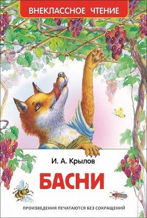 Крылов И. Басни (ВЧ)