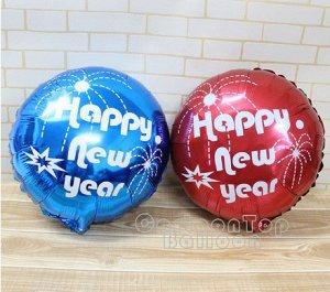 """Шар """"С Новым Годом!"""""""