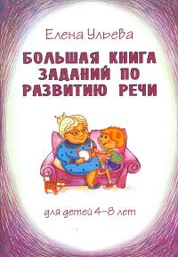 Большая книга заданий по развитию речи для детей 4-8 лет