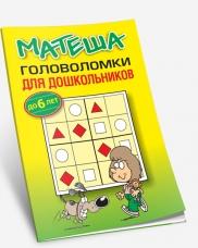 Матеша.Головоломки для дошкольников