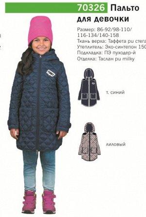 Пальто для девочки весна, осень