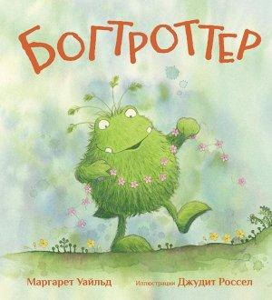 Детская книга Богтроттер