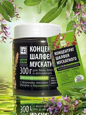 ЦА Крым Безсульфатные шампуни💖+эфирные масла! — шалфейный концентрат — Парфюмерия