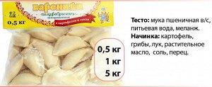 Вареники с картофелем и луком 0,5кг