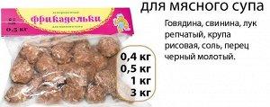 Фрикадельки для мясного бульона 0,4кг