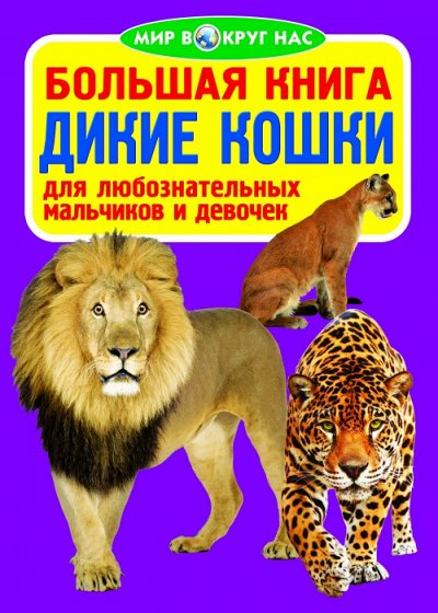"""Большой книжный пристрой деткам от 25 руб! Наличие — Большая книга для детей. """"Мир вокруг нас"""""""