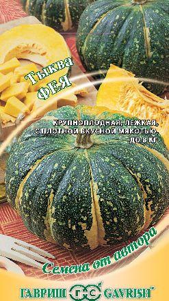Семена «ГАВРИШ» Высокое искусство российской селекции — ТЫКВА — Семена овощей