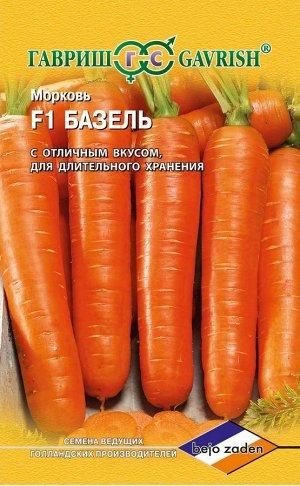 Морковь Базель F1 150 шт. (Голландия)