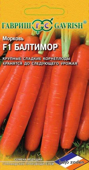 Морковь Балтимор F1 150 шт. (Голландия)