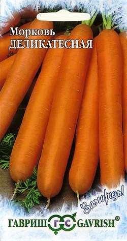 Морковь Деликатесная 2 г серия Заморозь!