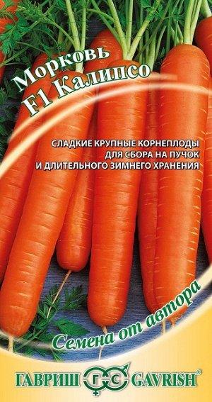 Морковь Калипсо F1 0,3 г автор.