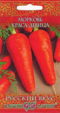 Морковь Краса девица 2,0 г сер. Русский вкус!