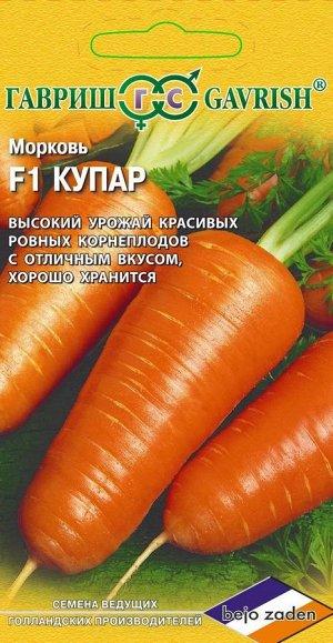 Морковь Купар F1 150 шт. (Голландия)