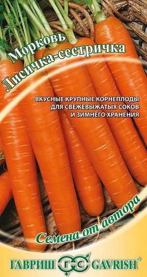 Морковь Лисичка-сестричка 2,0 г  автор.