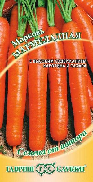 Морковь Мармеладная 2,0 г автор.
