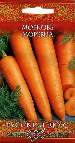 Морковь Моревна  2,0 г серия Русский вкус!