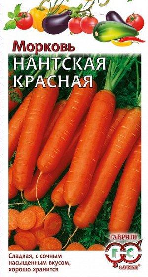 Морковь Нантская красная 2,0 г