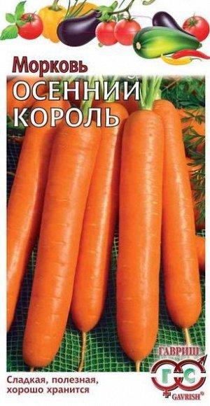 Морковь Осенний король 2 г