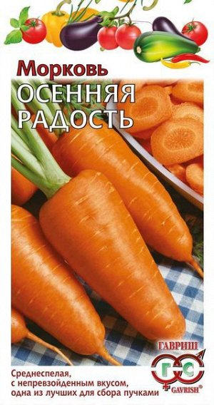 Морковь Осенняя радость 2 г автор.