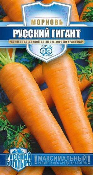 Морковь Русский гигант 2,0 г серия Русский богатырь