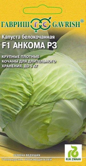 Капуста белокоч. Анкома РЗ F1 10 шт. (для хранения Голландия)