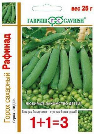 Горох Рафинад сахарный /Гавриш/цп 1+1/25 гр