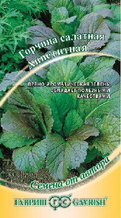 Горчица листовая Аппетитная 1,0 г автор.