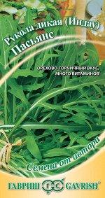 Двурядник тонколистный (Рукола дикая) Пасьянс 0,5 г  автор.